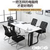 辦公椅 辦公椅職員會議椅學生宿舍弓形網椅麻將椅子特價電腦椅家用靠背椅 【全館9折】