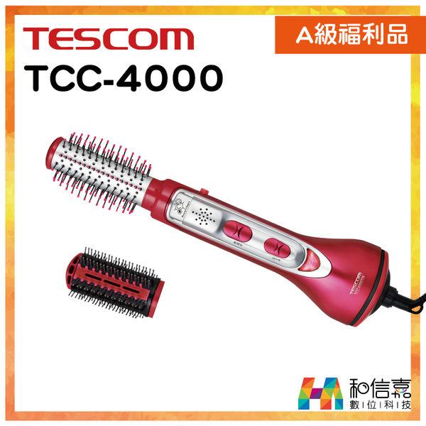 A級福利品出清【和信嘉】TESCOM TCC4000 美髮膠原蛋白整髮梳 群光公司貨 原廠保固