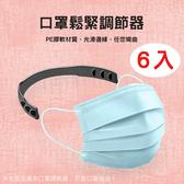 台灣現貨 》6入口罩鬆緊調節器 護耳神器 耳朵防勒調節器
