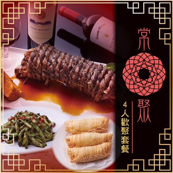 【台北】常聚粵菜4人歡聚套餐