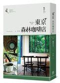 (二手書)東京森林咖啡店
