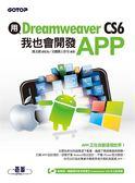 用Dreamweaver CS6,我也會開發APP(★★★★★超重量級注目推薦!附關鍵影音教學/範例..