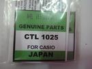 全館免運費【電池天地】CASIO 卡西歐 手錶電池 CTL1025 充電式水銀電池 鈕扣電池