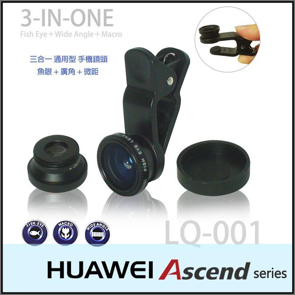 ★魚眼+廣角+微距Lieqi LQ-001通用手機鏡頭/自拍/華為 HUAWEI Ascend G300/G330/G510/G525/G610/G700/G740