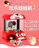兒童抓娃娃機玩具家用小型迷你夾扭蛋投幣游戲機夾公仔糖果機 現貨快出