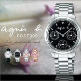 agnes b.法國簡約時尚錶 FCST999 agnes b. 現貨+排單 熱賣中!