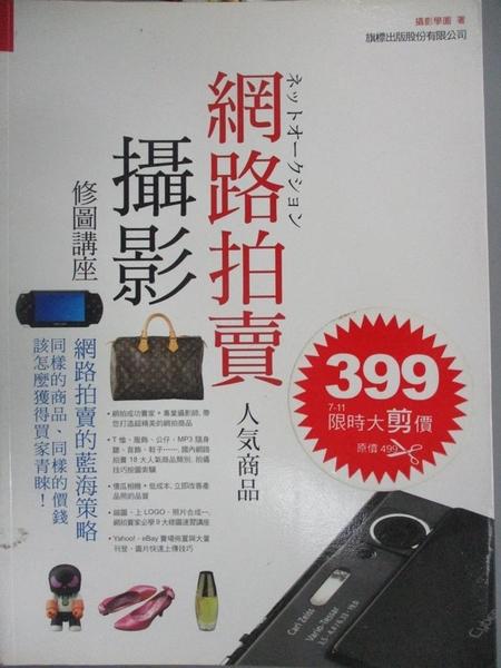 【書寶二手書T6/財經企管_JCN】網路拍賣人氣商品攝影修圖講座_攝影學園