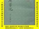 二手書博民逛書店罕見倦遊庵槧記:山左名賢遺書Y317474 <清>周悅讓 齊魯書社 出版1996