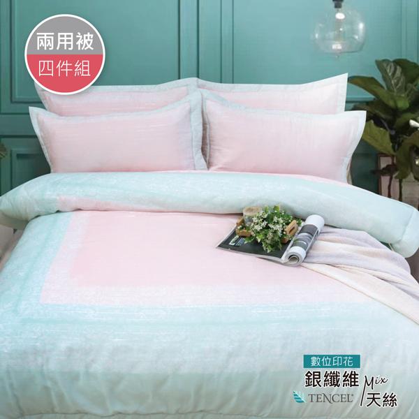 【pippi poppo】60支頂級天絲銀纖維X數位印花-青衣玉帶 兩用被床包四件組(5X6.2尺)