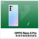 OPPO Reno 5 Pro 爽滑手機背膜保護貼 手機背貼 保護膜