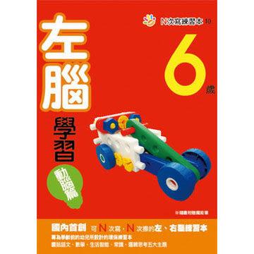 【東雨】6歲左腦學習-動腦篇**隨書附贈魔術筆1枝**
