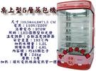 桌上型蒸包機/日式蒸包機/超商指定款/YSX-45/45顆/蒸包機/溫控蒸包機/包櫥/大金餐飲