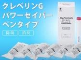 日本製 加護靈 佳護靈 超值組1筆+6芯 隨身筆型補充包 紙盒裝6入3個月量 現貨