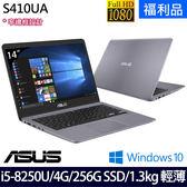 【福利品】ASUS S410UA-0111B8250U 14吋i5-8250U四核256G SSD效能Win10輕薄筆電