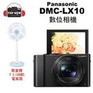 (贈電風扇) Panasonic DMC-LX10 LX-10 4K 翻轉螢幕《台南/上新/公司貨》