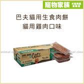 寵物家族- 巴夫貓用生食肉餅-貓用雞肉口味1.38kg/12pcs入