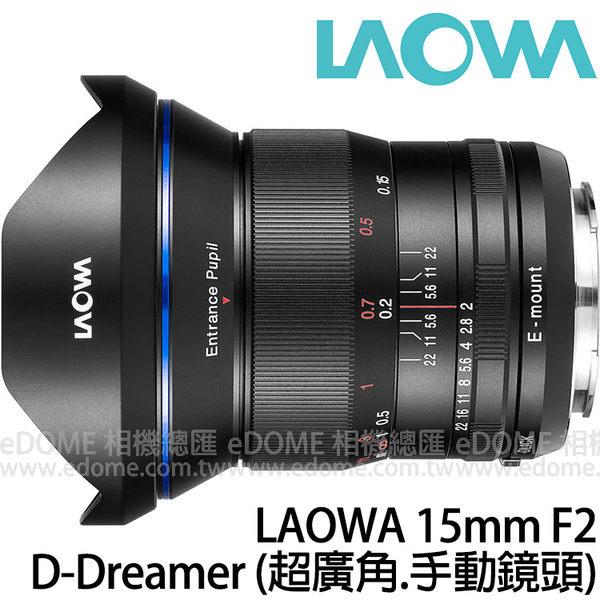 LAOWA 老蛙 15mm F2 D-Dreamer FOR SONY E-MOUNT (6期0利率 免運 湧蓮公司貨) 超廣角大光圈 手動鏡頭 a9 a7r II