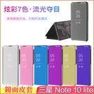 鏡面皮套Samsung Galaxy Note 10 lite 支架 手機皮套 翻蓋 三星 A81 手機殼 保護套 防摔 保護殼 手機套