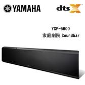 YAMAHA 山葉 YSP-5600 單件式 家庭劇院SoundBar【公司貨保固+免運】送SW050重低音再送LITV套餐90天