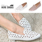 [Here Shoes]懶人鞋-典雅透氣孔洞造型邊緣設計 舒適好穿脫 平底休閒鞋 小白鞋 懶人鞋-KID339-319