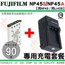套餐 FUJIFILM NP45 NP45S NP45A 鋰電池 充電器 座充 副廠電池 拍立得 Mini90 相印機 SP-2 FinePix Z20fd Z33WP Z35