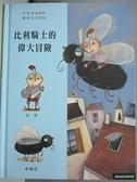 【書寶二手書T8/少年童書_AEL】比利騎士的偉大冒險_迪迪耶;凡妮莎, 謝蕙心/譯