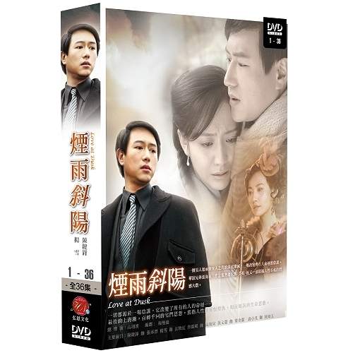 煙雨斜陽 DVD ( 陳鍵鋒/黃文豪/楊雪/佟麗婭/陶慧敏/俞小凡 )