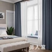 北歐簡約風格窗簾臥室遮光溫馨高檔大氣棉麻現代飄窗客廳成品輕奢 PA12873『男人範』