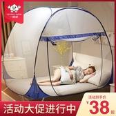 蒙古包免安裝可折疊蚊帳1.8m床雙人家用1.5m學生宿舍1M1.2米紋賬  【快速出貨】YTL