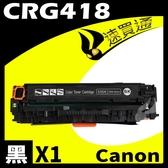 【速買通】Canon CRG-418/CRG418 黑 相容彩色碳粉匣