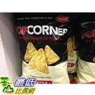 [COSCO代購] POPCORNERS 爆米花脆片鹹甜口味 每包568公克(两入装) _W527963