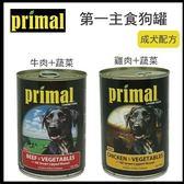 *King Wang*【單罐】Primal第一主食-成犬配方390g(二種口味)