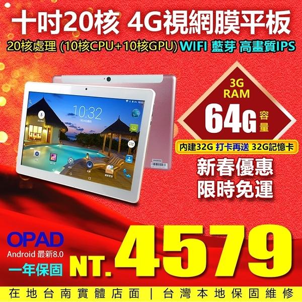 10吋4G電話20核視網膜面板3G+64G最新台灣OPAD平板電競3D遊戲追劇順台南洋宏一年保大量採購同行配合