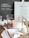 玻璃量杯川島屋廚房玻璃量杯帶刻度 毫升 家用小計量杯烘焙耐高溫刻度水杯