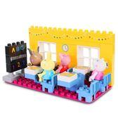 【粉紅豬小妹】Peppa Pig 積木系列-豪華教室組 1039元 (現貨二組)