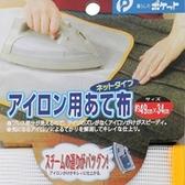 熨燙板布套日本進口 熨燙墊網布 熨燙墊布 燙衣板墊布 隔熱網紋 燙衣布家用 智慧e家