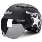 摩托車頭盔男電動電瓶車頭盔女士通用防曬安全帽個性酷    卡菲婭