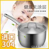 奶鍋不粘鍋304加厚不銹鋼湯鍋迷你小鍋電磁爐寶寶輔食鍋『』igo