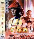 劉銘傳傳(1~33集) (DVD)