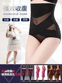 薄款收腹內褲頭女塑身提臀高腰收胃塑形產后瘦身衣美體 魔法街