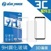 BLUE POWER SAMSUNG Galaxy S7 edge 3D 曲面 滿版 9H鋼化玻璃保護貼