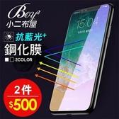 iphone鋼化膜 透明全屏螢幕抗藍光手機貼膜【N4122】