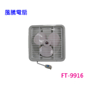 風騰16吋排風扇 FT-9916 ◆吸排兩用之排風扇◆ 附正逆吸排開關◆溫度異常自動斷電◆台灣製造