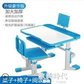 學習桌兒童書桌寫字桌椅套件學生家用寫字台學習桌作業桌子可升降 歐韓時代.NMS
