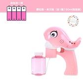 泡泡機兒童吹泡泡電動泡泡機全自動吹泡泡槍玩具兒童戶外泡泡水