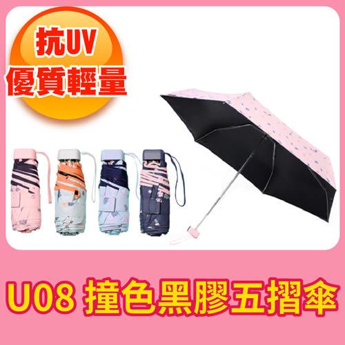 U08【撞色黑膠 五摺傘】五折傘 抗UV 防曬 紫外線 晴雨傘 摺疊傘 輕量 230g 口袋傘