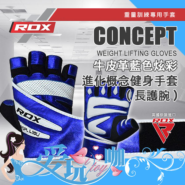 ●加長護腕型●英國 RDX 牛皮革藍色炫彩 進化概念健身手套 WEIGHT LIFTING GLOVES 重量訓練專用手套