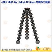 JOBY JB61 GorillaPod 1K Stand 金剛爪三腳架公司貨 不含雲台 魔術腳架 載重1KG 適用微單