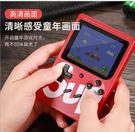 掌上遊戲機趣味玩物懷舊款遊戲機經典彩屏遊戲機400合1