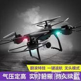 無人機遙控飛機高清專業充電超長續航四軸飛行器兒童男孩玩具無人機 【全網最低價】